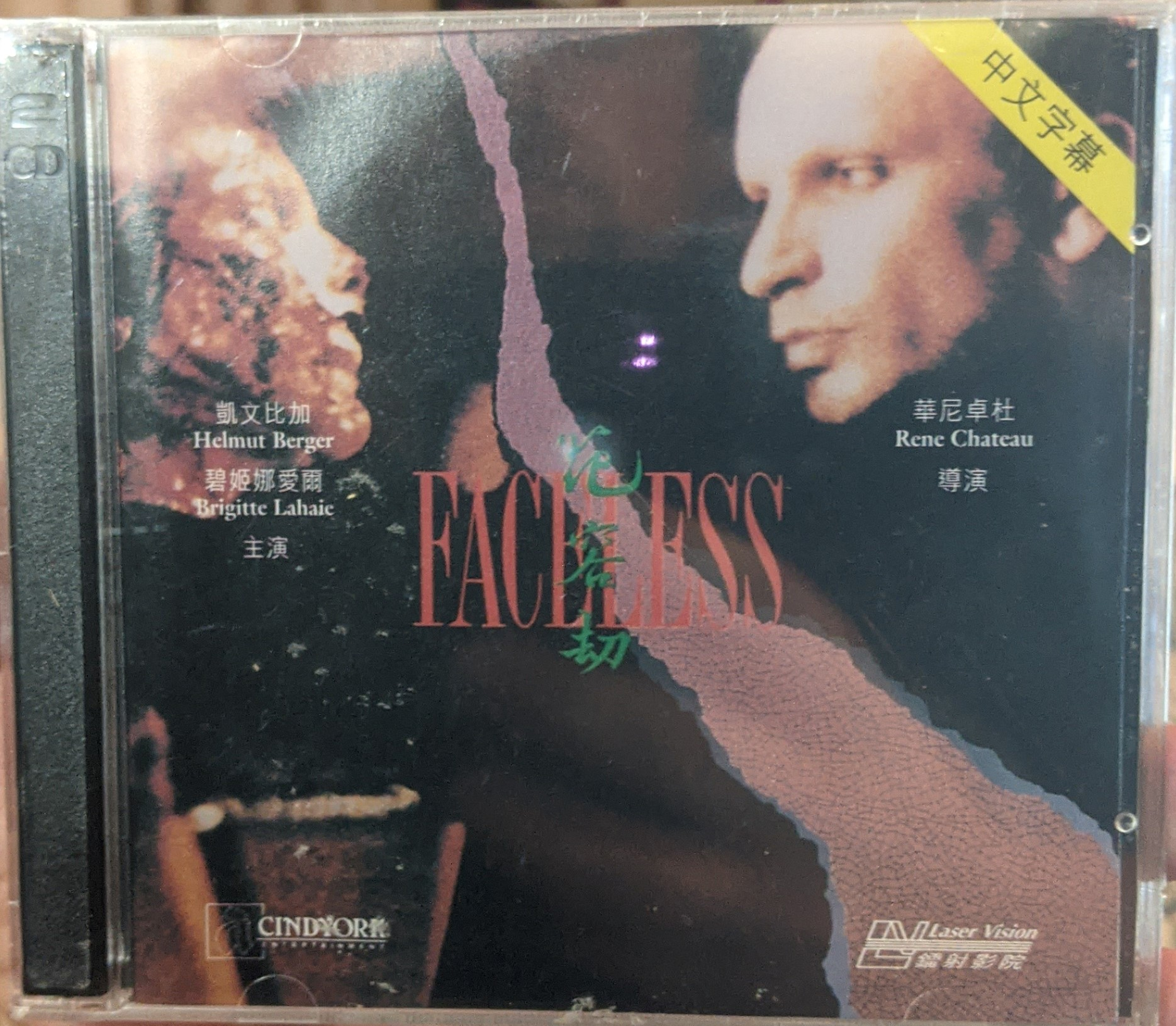 Faceless - Jess Franco VCD