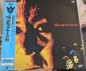 Goke, Body Snatcher from Hell Laserdisc (Pre owned)